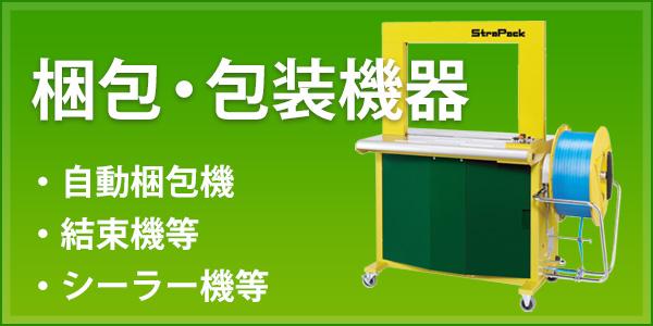 梱包・包装機器(自動梱包機・結束機器)