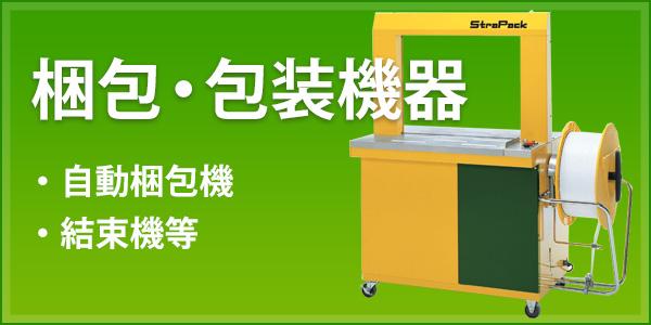 包装、梱包機器(自動梱包機、結束機等)