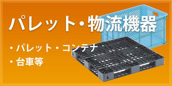 パレット、物流機器(パレット、コンテナ、台車他)